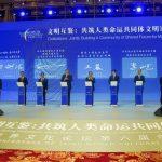 Xinhua Silk Road: Se inaugura la sexta conferencia anual del Foro Cultural Mundial de Taihu en Anhui en el este de China, para promover conjuntamente el aprendizaje entre civilizaciones